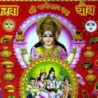 करवा चौथ का त्योहार – Festival of Karva Chauth 2018