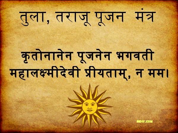 Tula Taraju mantra