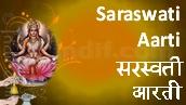 Saraswati Mata Aarti